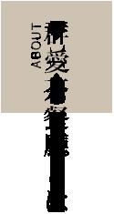 群愛茶餐廳(ぐんあいツァツァンティン)